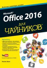 купить: Книга Office 2016 для чайников (+видеокурс)