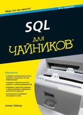 купить: Книга SQL для чайников. 8-е издание