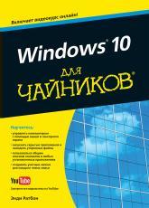 купить: Книга Windows 10 для чайников (+видеокурс)