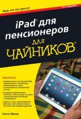 купить: Книга iPad для пенсионеров для чайников. 6-е издание