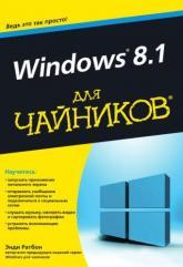 купить: Книга Windows 8.1 для чайников