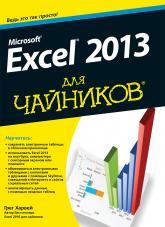 купить: Книга Microsoft Excel 2013 для чайников