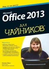 купить: Книга Microsoft Office 2013 для чайников