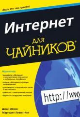 купить: Книга Интернет для чайников