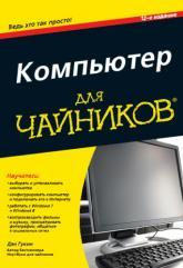 купить: Книга Компьютер для чайников. 12-е издание