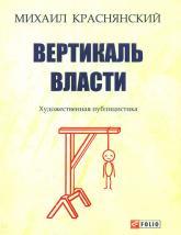 купить: Книга Вертикаль власти