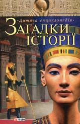 buy: Book Загадки історії