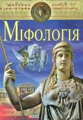 купить: Книга Міфологія