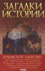 купити: Книга Загадки истории. Крымское ханство