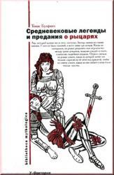 купить: Книга Средневековые легенды и предания о рыцарях