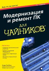 купить: Книга Модернизация и ремонт ПК для чайников. 7-е издание