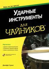 купить: Книга Ударные инструменты для чайников