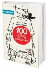 купить: Книга 100 експрес-уроків української