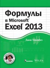 купить: Книга Формулы в Excel 2013