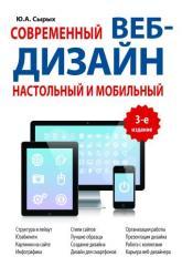 купить: Книга Современный веб-дизайн. Настольный и мобильный. 3-е издание
