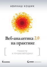 купить: Книга Веб-аналитика 2.0 на практике. Тонкости и лучшие методики