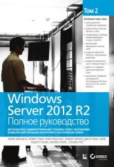 купить: Книга Windows Server 2012 R2. Полное руководство. Том 2