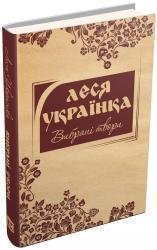 купити: Книга Вибрані твори. Леся Українка