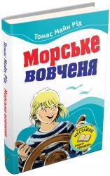 купить: Книга Морське вовченя