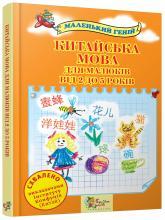 buy: Book Китайська мова для малюків від 2 до 5 років