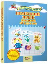 buy: Book Немецкий язык для детей от 2 до 5 лет