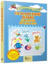 buy: Book Испанский язык для детей от 2 до 5 лет