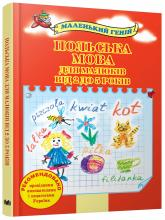 купити: Книга Польська мова для малюків від 2 до 5 років