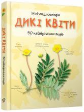 купить: Книга Дикі квіти. Міні-енциклопедія