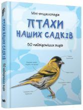 купить: Книга Птахи наших садків. 50 найвідоміших видів: міні-енциклопедія.