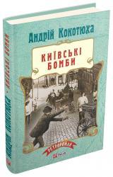 купити: Книга Київські бомби