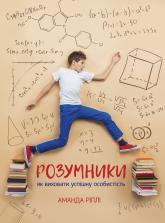 buy: Book Розумники. Як виховати успішну особистість