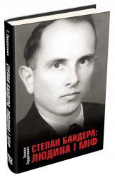 buy: Book Степан Бандера людина і міф