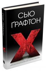 buy: Book X (ікс)