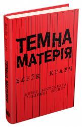 купить: Книга Темна матерія