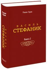 купить: Книга Василь Стефаник. Книга 3