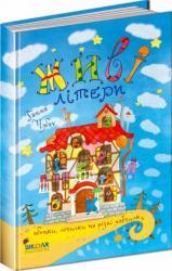 купить: Книга Живі літери