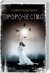 купити: Книга Пророчество