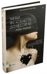 купити: Книга Жінки, які кохають до нестями