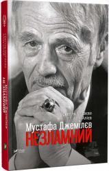 купить: Книга Мустафа Джемілєв. Незламний