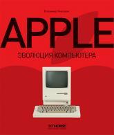 купить: Книга Apple. Эволюция компьютера
