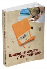 купить: Книга Шикарне життя у Вупперталі