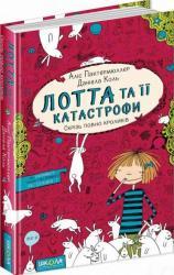 """купить: Книга Лотта та її """"катастрофи"""". Скрізь повно кроликів"""
