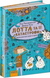 "купить: Книга Лотта та її ""катастрофи"". Наскільки все куме-е-едно?"