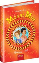 купить: Книга Моллі Мун зупиняє час