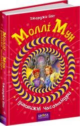 купить: Книга Моллі Мун і дивовижні часомандри