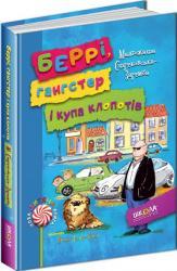 купити: Книга Беррі, гангстер і купа клопотів