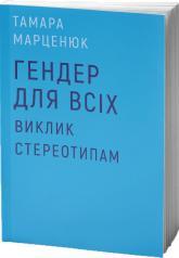 купить: Книга Гендер для всіх. Виклик стереотипам