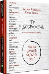 купити: Книга Ігри відображень. Якою Україну бачить світ