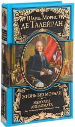 купить: Книга Жизнь без морали. Мемуары дипломата