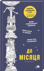 купити: Книга До Місяця: Найвища розмальовка в світі
